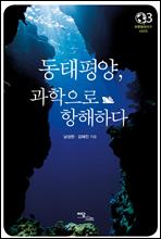 동태평양, 과학으로 항해하다 - 푸른행성지구 시리즈 03