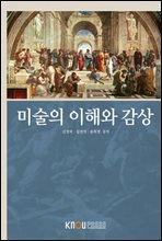 미술의 이해와 감상 (워크북 포함)
